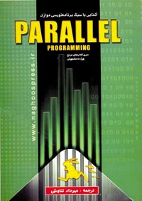 آشنايي با سبك برنامه نويسي موازي Parallel Programming