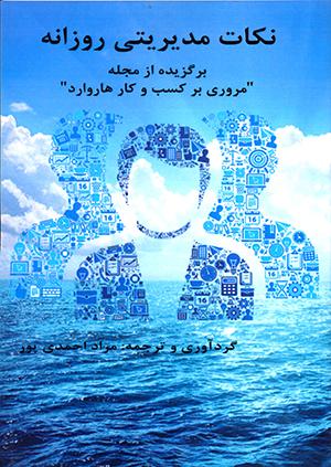 """نكات مديريتي روزانه برگزيده از مجله """"مروري بر كسب وكارهاروار"""