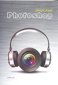آموزش حرفه اي Photoshop