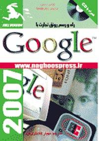 راه و رسم تجارت با Google