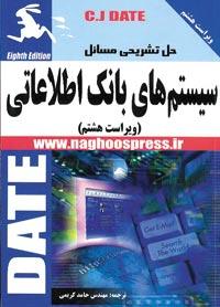 حل تشريحي مسائل سيستم هاي بانك اطلاعاتي (ويراست هشتم)