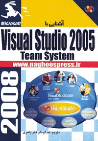 آشنايي با Microsoft Visual studio 2005 Team System