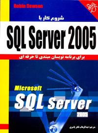 شروع كار با SQL SERVER 2005 براي برنامه نويسان مبتدي تا حرف