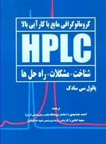 كروماتوگرافي مايع با كارايي بالا (HPLC) شناخت، مشكلات، راه
