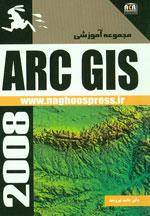 مجموعه آموزشي  ARC GIS