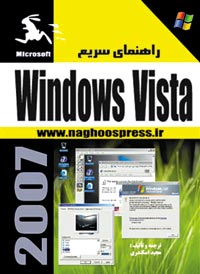 راهنماي سريع ويندوز ويستا windows vista