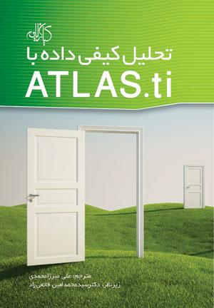 تحليل كيفي داده با ATLAS .ti