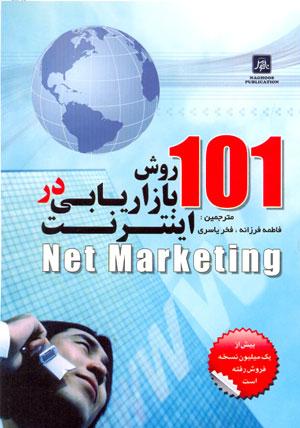 101روش بازاريابي در اينترنت (Net Maketing)