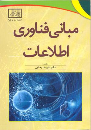 مباني فناوري اطلاعات