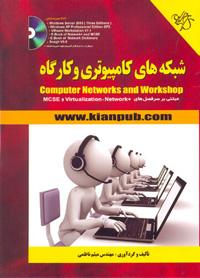 شبكه هاي كامپيوتري وكارگاه Computer Networks and Workshop