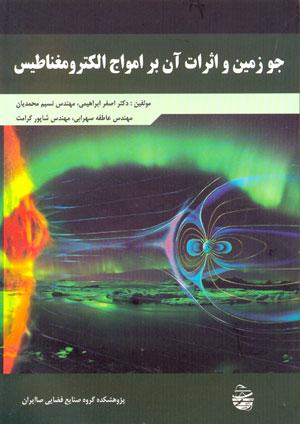 جو زمين واثرات آن برامواج الكترومغناطيس