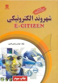 شهروند الكترونيكي(چاپ سوم )
