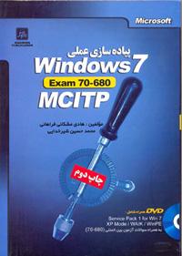 پياده سازي عملي Windows  7(چاپ دوم)