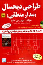 طراحي ديجيتال (مدار منطقي ) (جديدترين ترجمه ويرايش پنجم)چاپ