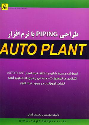 طراحي Piping با نرم افزار Auto Plant