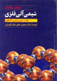 كتاب درسي شيمي آكسفوردشيمي آلي فلزي