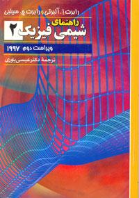 راهنماي شيمي فيزيك 2(ويراست دوم 1997)