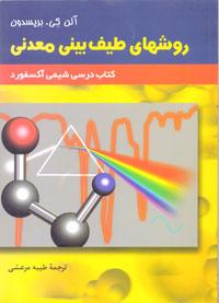 كتاب درس شيمي آكسفوردروشهاي طيف بيني معدني