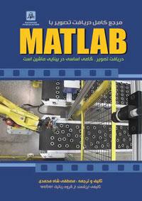 مرجع كامل تصوير با MATLAB(دريافت تصوير ،گامي اساسي در بينايي