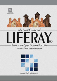 آموزش درگاه سازمانيEnterprise.Open Source.For Life)LIFERAY)
