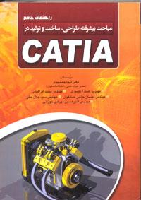 راهنماي جامع مباحث پيشرفته طراحي ، ساخت وتوليددر Catia