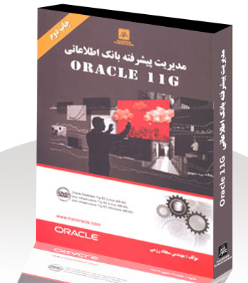 مديريت پيشرفته بانك اطلاعاتي Oracle 11G(چاپ دوم)