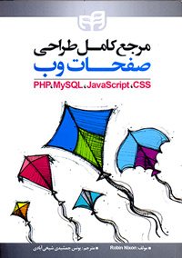 مرجع كامل طراحي صفحات وب (PHP،MySQL،Java Script،CSS)