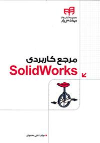 مرجع كاربردي SolidWorks