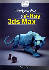 ساخت پروژه ها با V-Ray و3ds Max