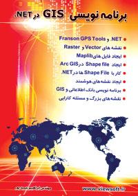 برنامه نويسي GIS درNET.