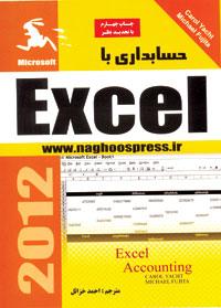 حسابداري با EXCEL 