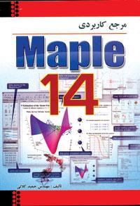 مرجع كاربردي Maple 16