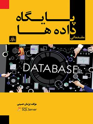 پايگاه داده ها
