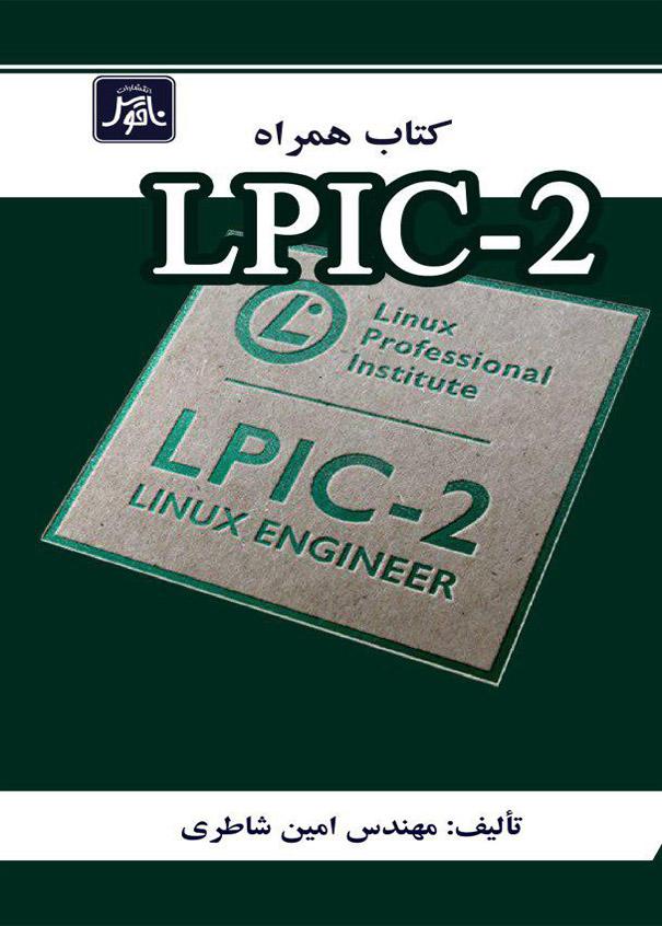 كتاب همراه LPIC-2