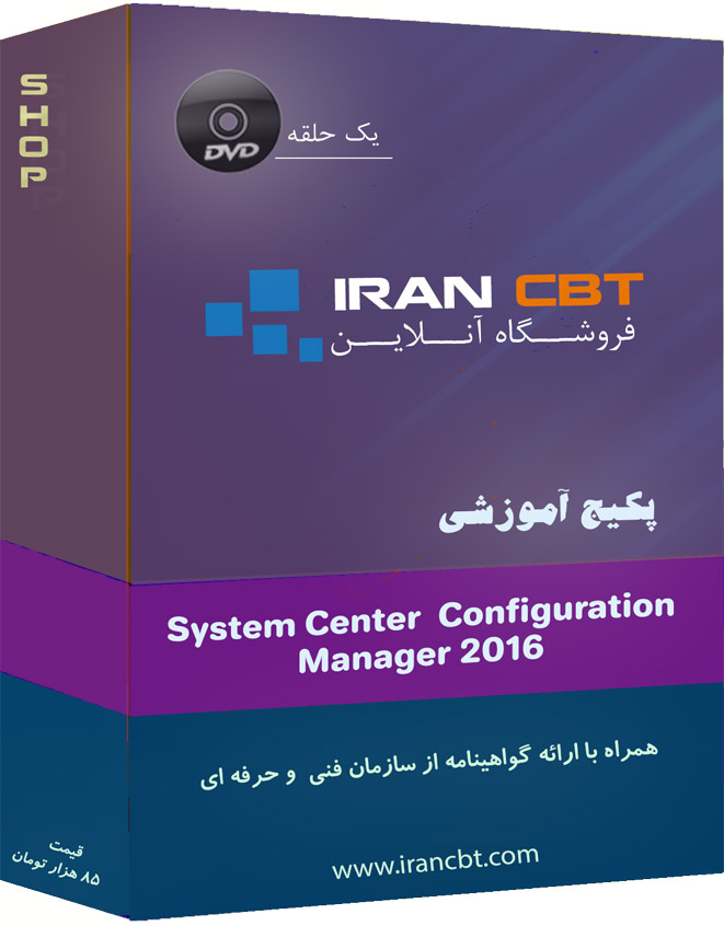 system Center Configuration Manager 2016 (مالتي مديا)