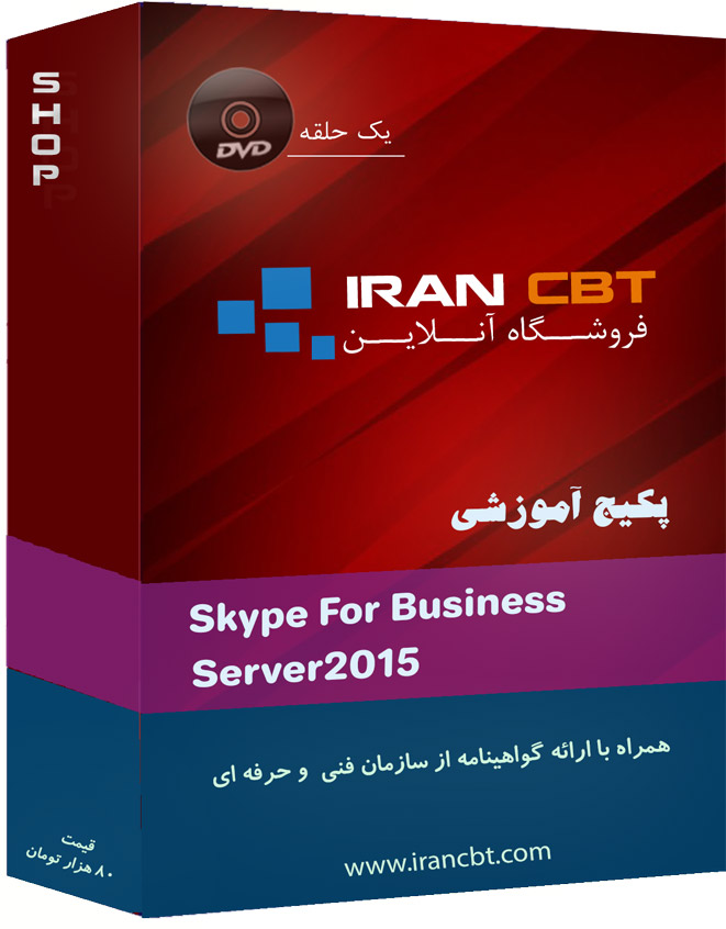 مالتي مديا Skype  For Business Server 2015