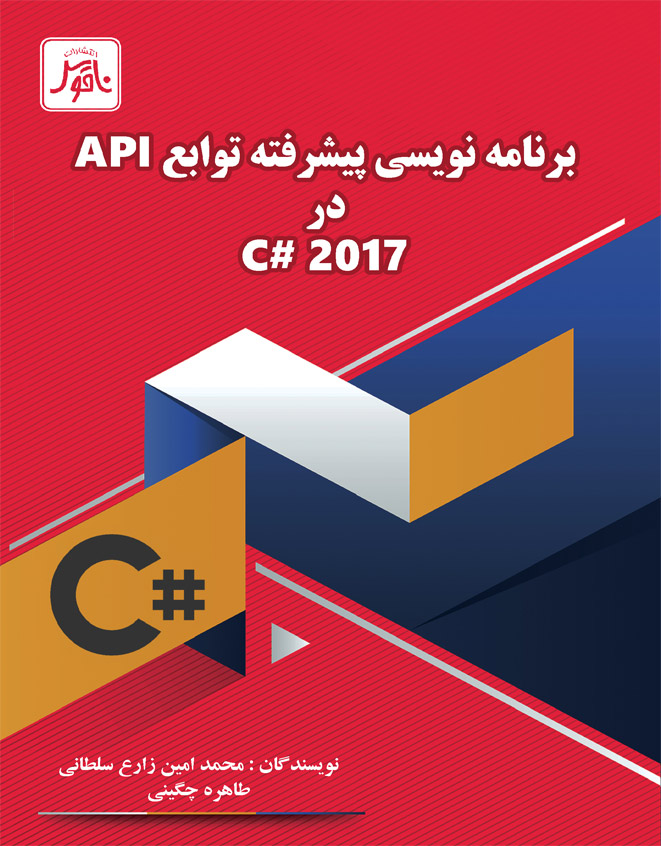 برنامه نويسي توابع پيشرفتهAPI  درC# 2017 (تمام رنگي)