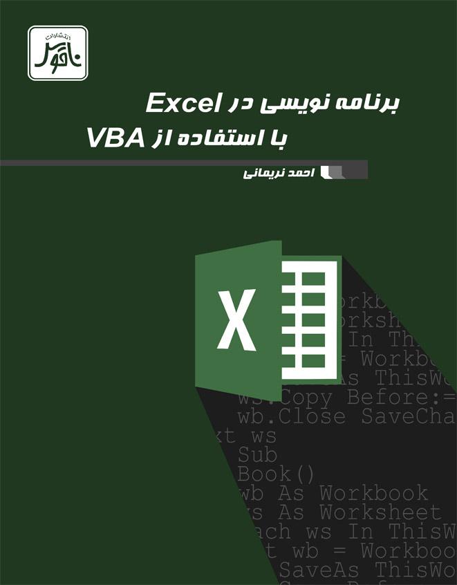 برنامه نويسي در Excelبا استفاد