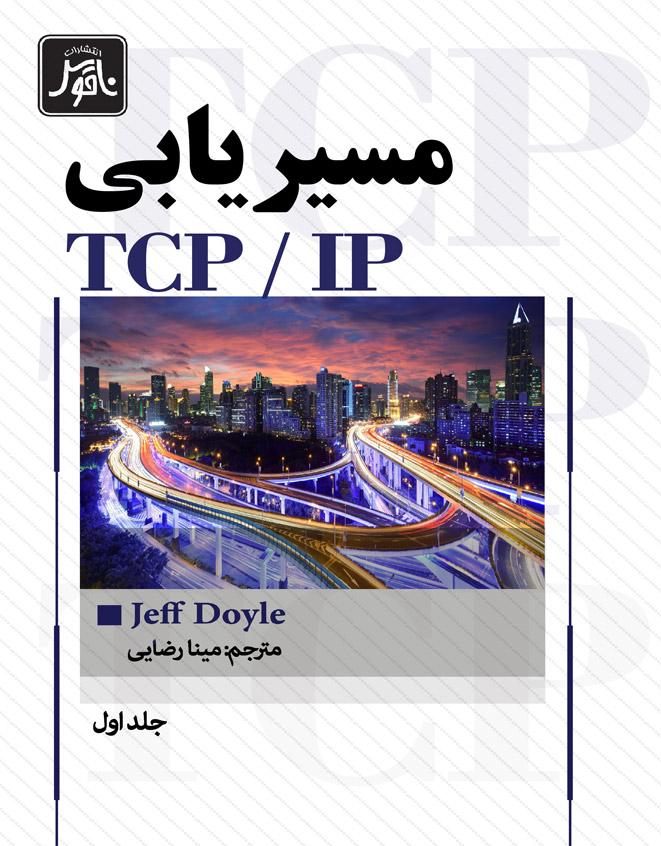 مسير يابيTCP/IP
