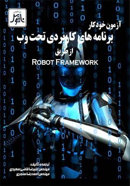 آزمون خودكار برنامه هاي كاربردي تحت وب از طريق ROBOT  FRAMEW