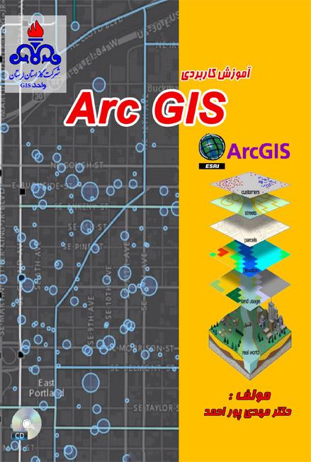 آموزش كاربردي    GIS   (فروش از طريق شماره09166592641)