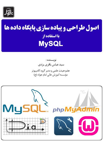 اصول طراحي وپياده سازي پايگاه داده ها با استفاده از MYSQL