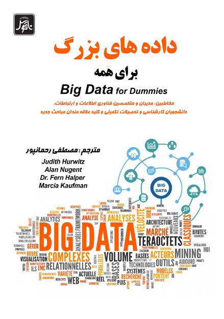 داده هاي بزرگ براي همه       B