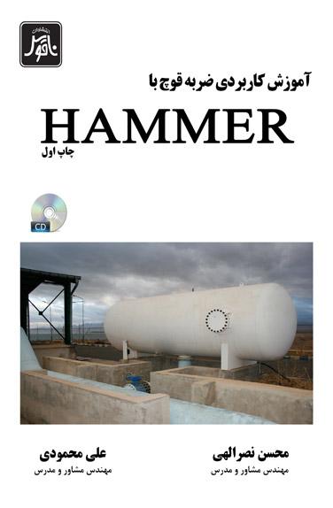 آموزش كاربردي ضربه قوچ با      HAMMER    V8 i