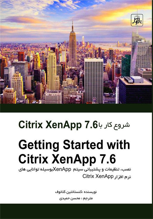 شروع كار با Citrix XenApp7.6
