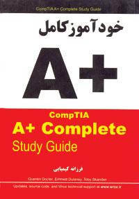 خودآموز كامل +A