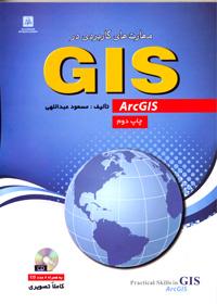 مهارت هاي كاربردي در GIS (چاپ دوم)