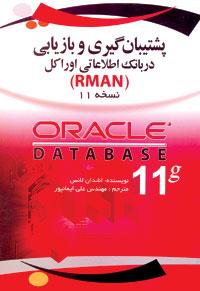 پشتيبان گيري و بازيابي در بانك اطلاعاتي اوراكل (RMAN) نسخه11