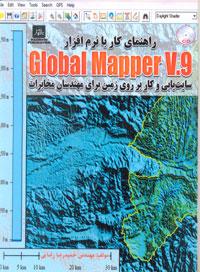 راهنماي كار با نرم افزار Global Mapper