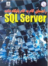 راهنماي گام به گام پايگاه داده SQL Server 2005